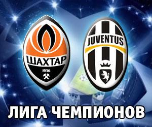 Вторник, 2 октября, трансляция матча лиги чемпионов ювентус - шахтёр