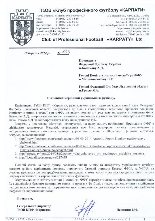 Карпаты просят Комитет по этике ФФУ рассмотреть заявления Попова и Данилова - изображение 1