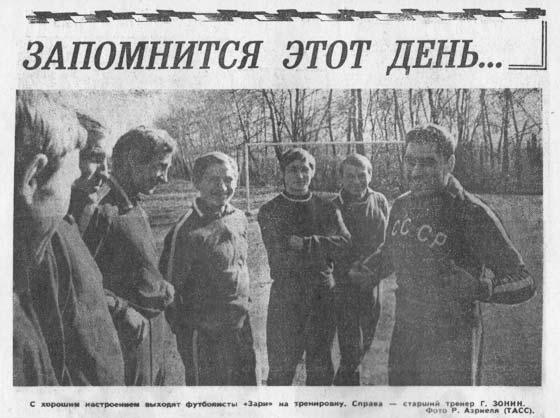 """""""Заря"""": 40 лет главной сенсации советского футбола - изображение 3"""
