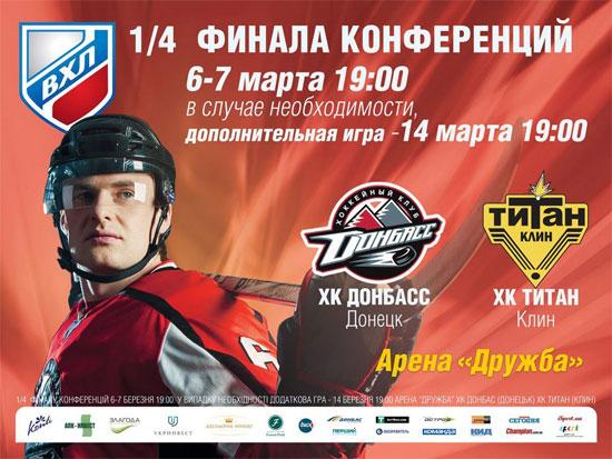 http://terrikon.com/i/hockey/afisha/don-tit_afisha.jpg
