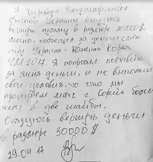 Сборная Украины похоккею «слила» матч Южной Корее за30 тыс. долларов