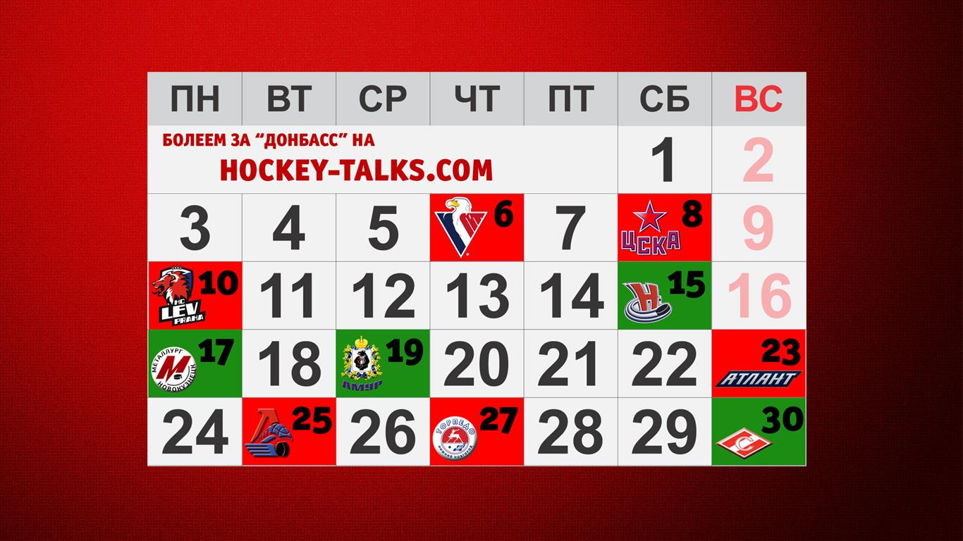 обои рабочего стола календарь 2012: