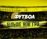 футбол в ссср вторая лига