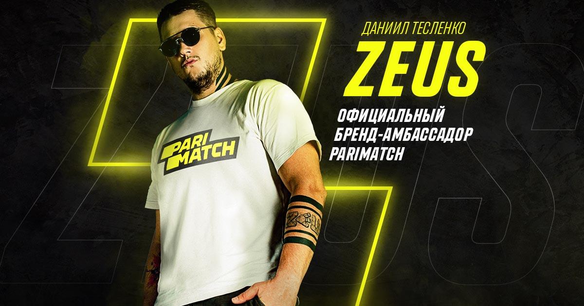 Зарядись молнией Зевса - Parimatch представляет нового бренд-амбассадора