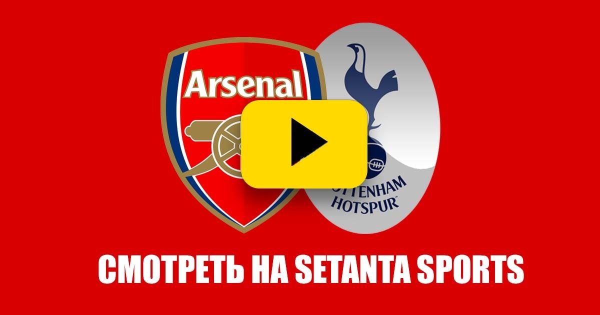 Арсенал лондон тоттенхэм смотреть онлайнi