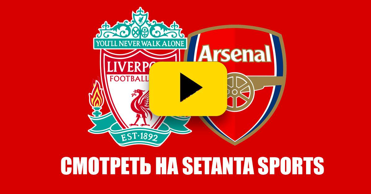 Арсенал лондон боруссия д смотреть онлайнi
